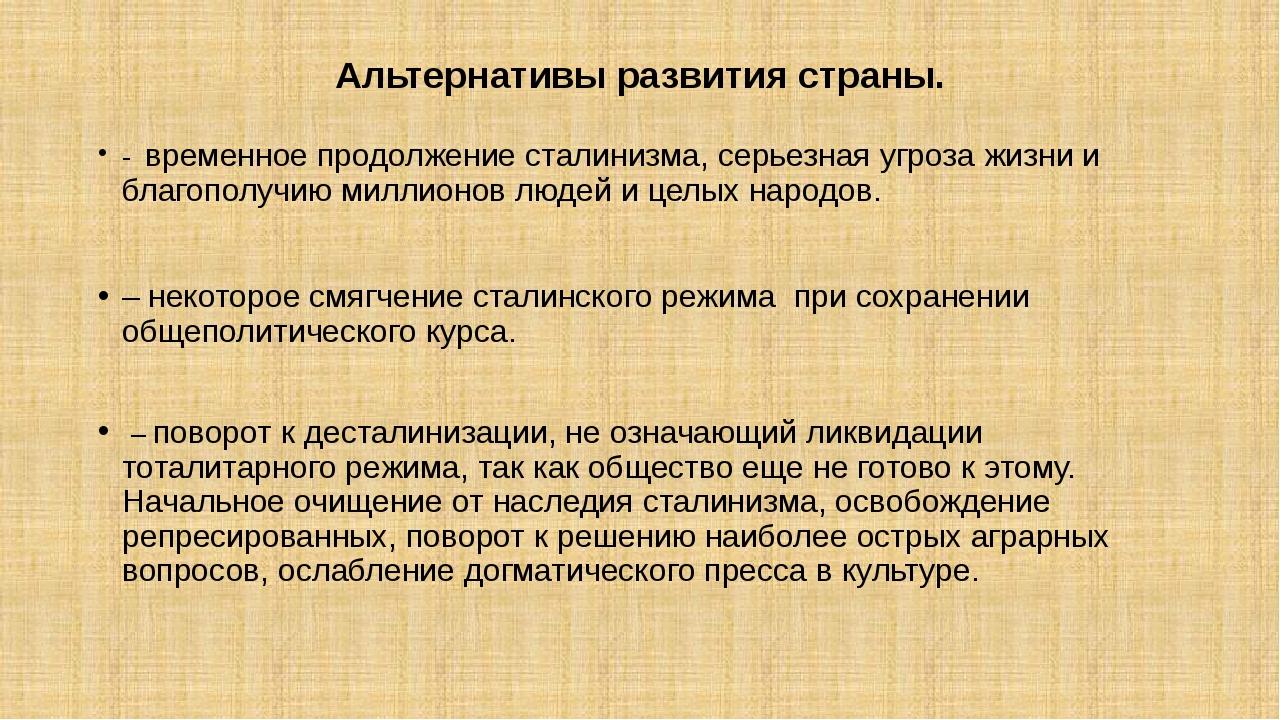 Альтернативы развития страны. - временное продолжение сталинизма, серьезная у...