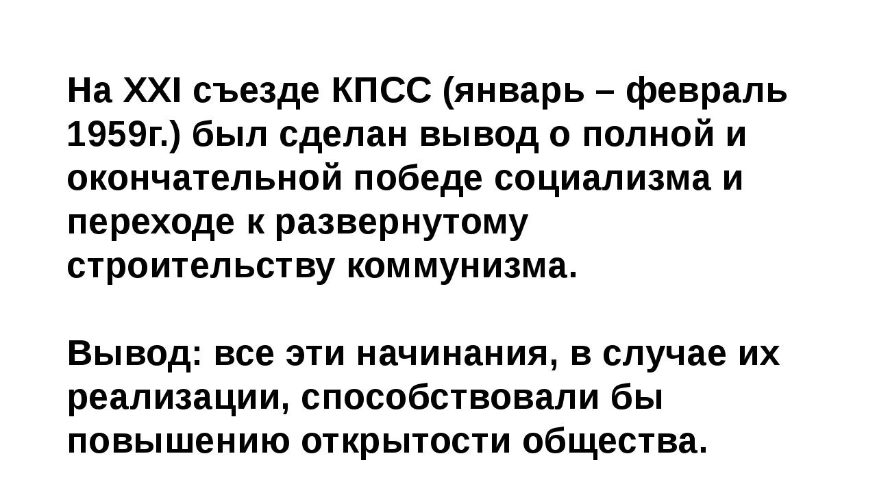 На ХХI съезде КПСС (январь – февраль 1959г.) был сделан вывод о полной и окон...