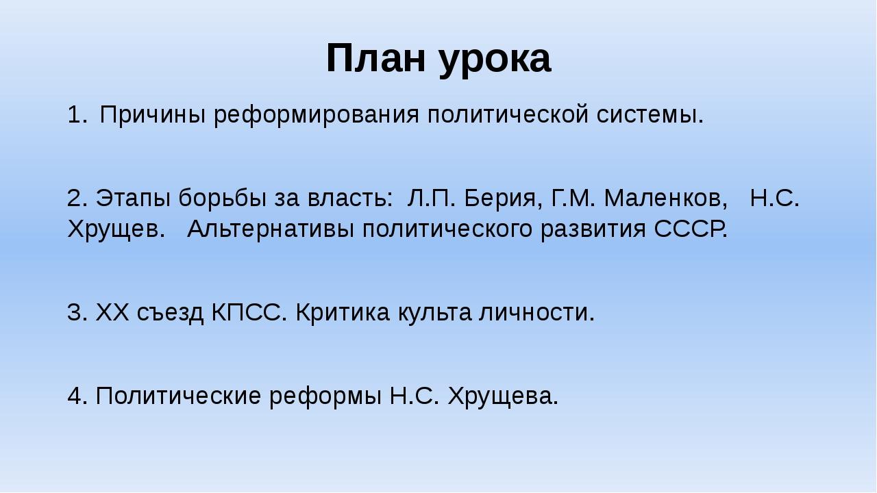 План урока Причины реформирования политической системы. 2. Этапы борьбы за вл...
