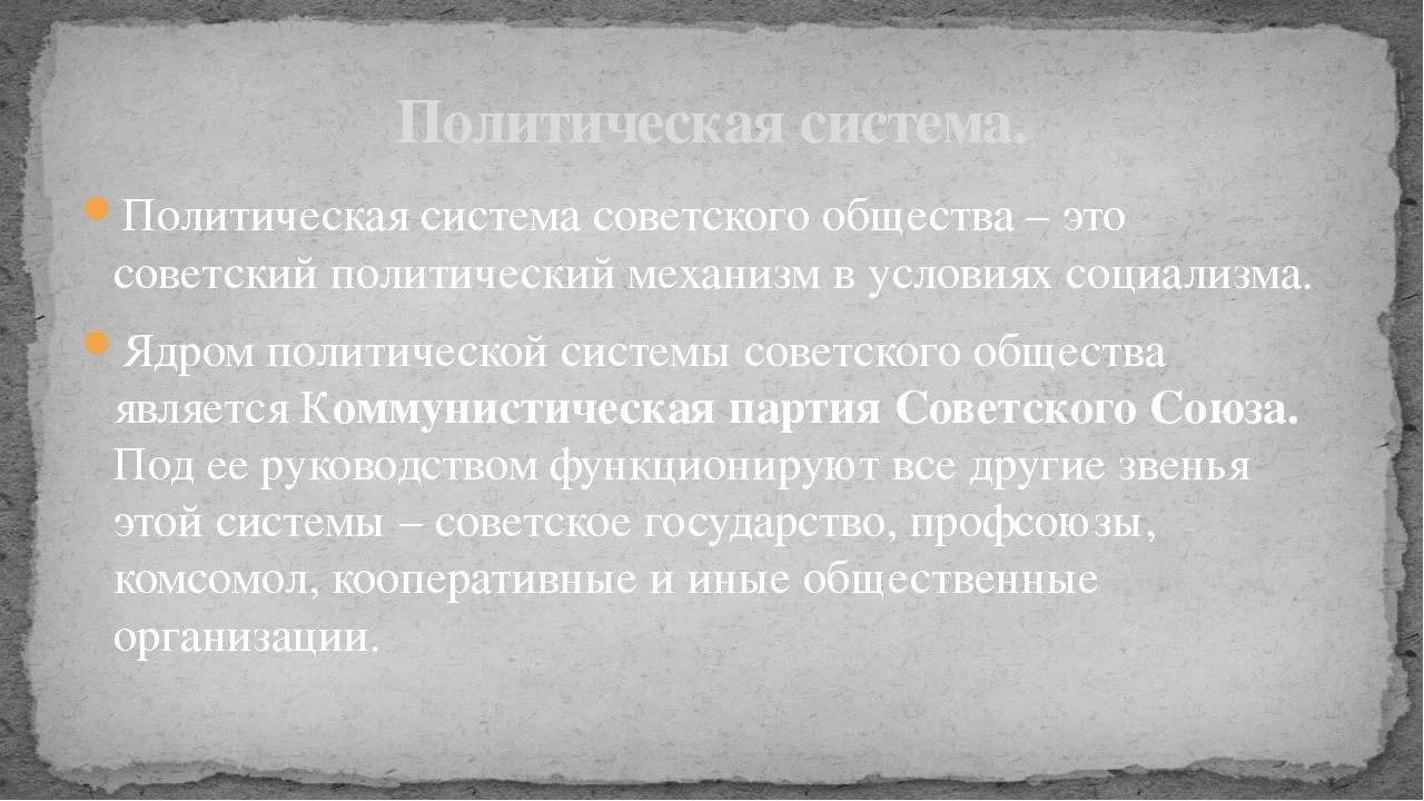 Политическая система советского общества – это советский политический механиз...