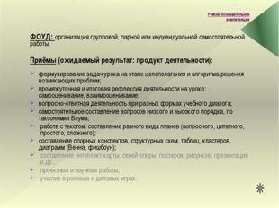 Учебно-познавательная компетенция ФОУД: организация групповой, парной или инд