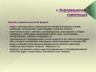 5. Коммуникативная компетенция уметь представить себя устно и письменно; умет