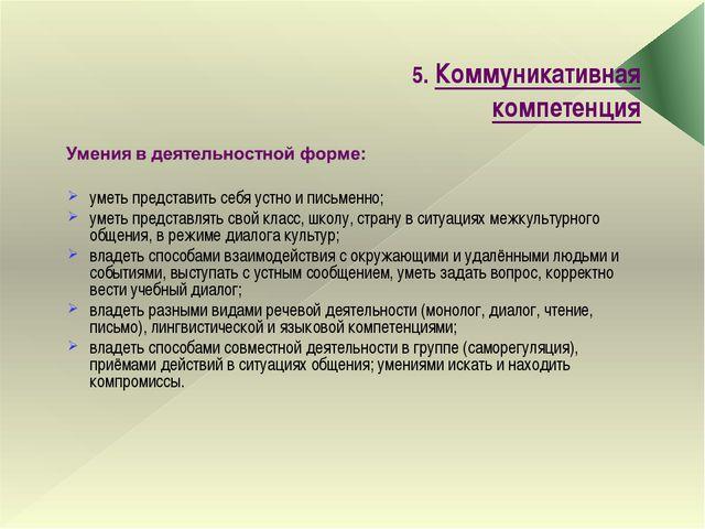 Коммуникативная компетенция ФОУД: организация групповой, парной или индивидуа...