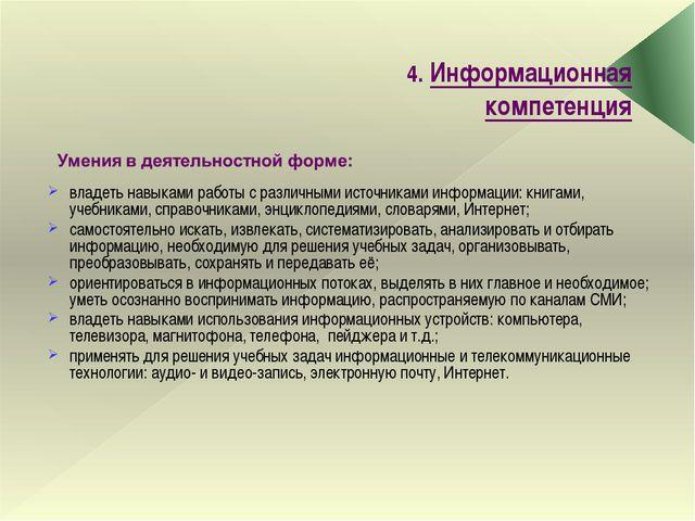 5. Коммуникативная компетенция уметь представить себя устно и письменно; умет...