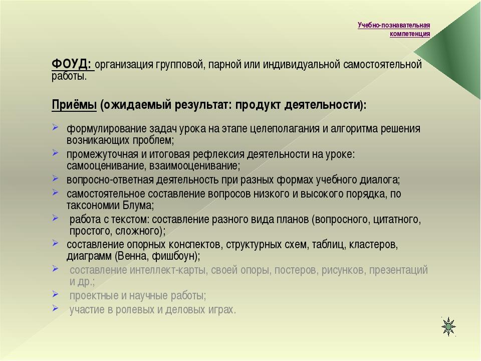Учебно-познавательная компетенция ФОУД: организация групповой, парной или инд...