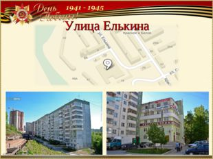 Улица Елькина