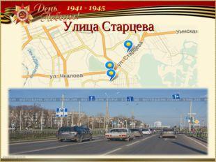 Улица Старцева