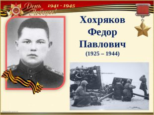 Хохряков Федор Павлович (1925 – 1944)