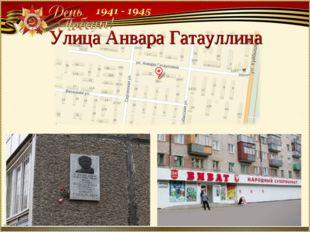Улица Анвара Гатауллина