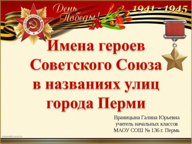 Враницына Галина Юрьевна учитель начальных классов МАОУ СОШ № 136 г. Пермь