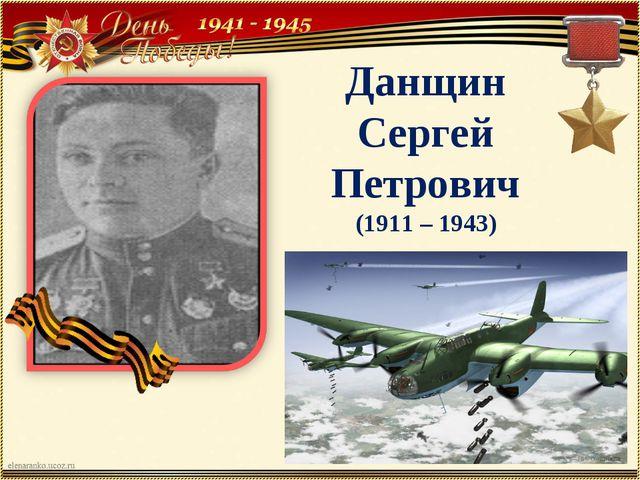 Данщин Сергей Петрович (1911 – 1943)