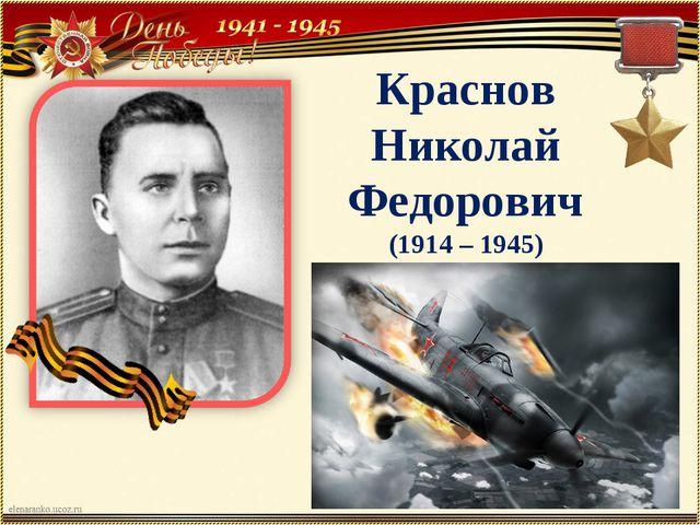 Краснов Николай Федорович (1914 – 1945)