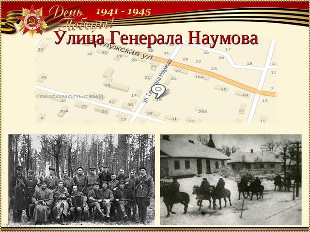 Улица Генерала Наумова