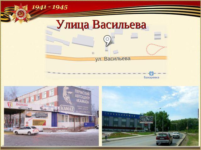 Улица Васильева