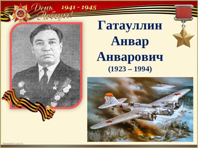 Гатауллин Анвар Анварович (1923 – 1994)