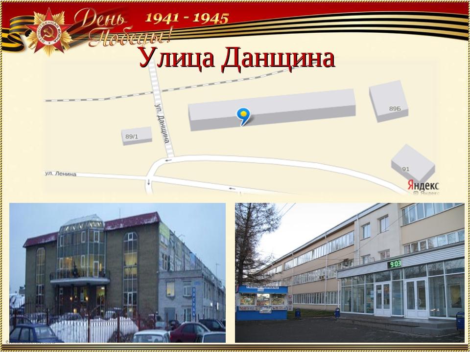 Улица Данщина