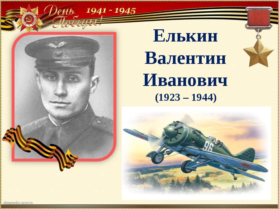 Елькин Валентин Иванович (1923 – 1944)