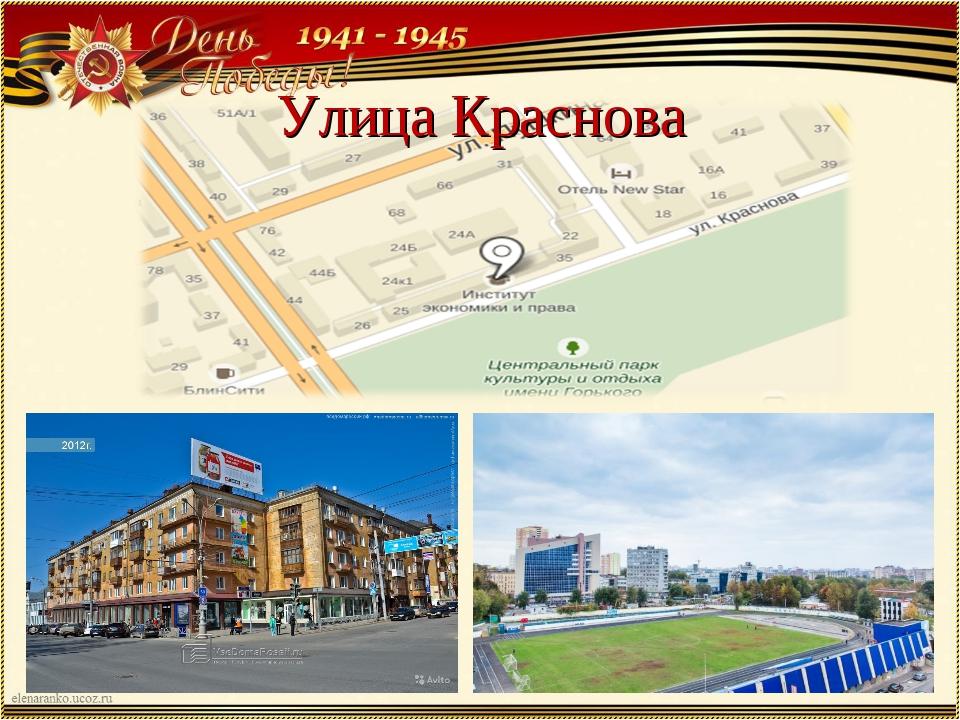 Улица Краснова