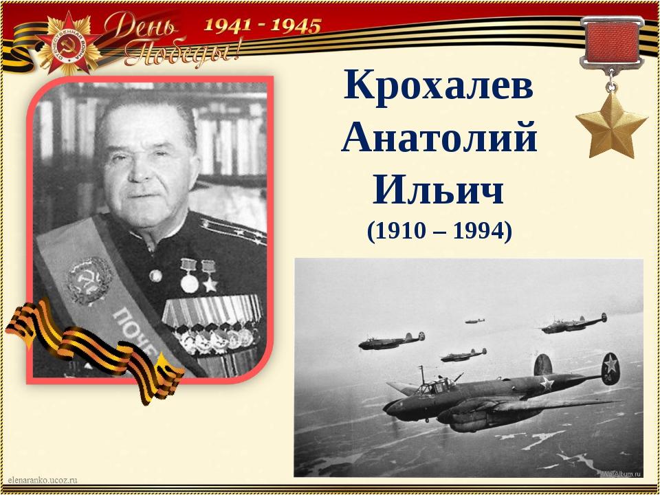 Крохалев Анатолий Ильич (1910 – 1994)