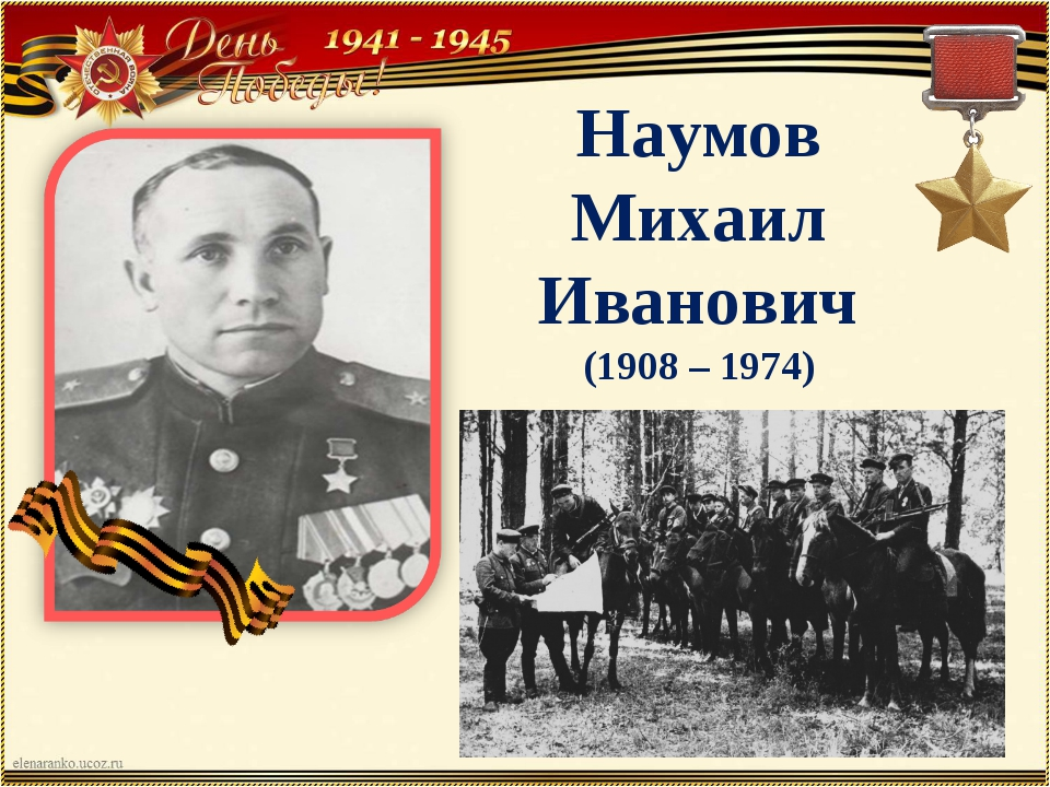 Наумов Михаил Иванович (1908 – 1974)