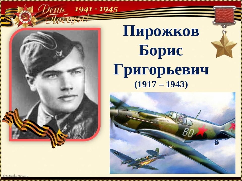 Пирожков Борис Григорьевич (1917 – 1943)