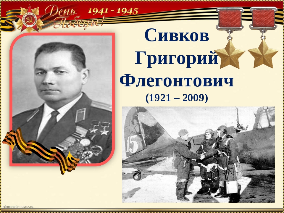 Сивков Григорий Флегонтович (1921 – 2009)