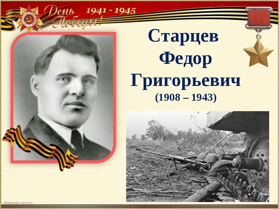 Старцев Федор Григорьевич (1908 – 1943)