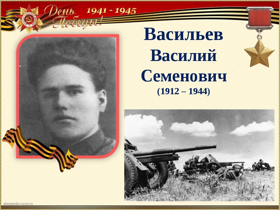 Васильев Василий Семенович (1912 – 1944)