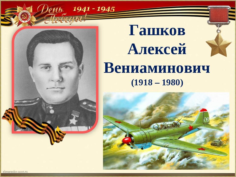 Гашков Алексей Вениаминович (1918 – 1980)
