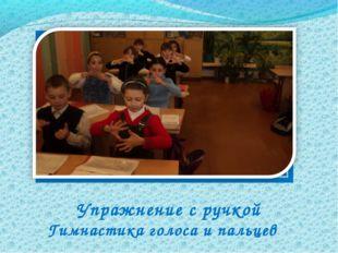 Упражнение с ручкой Гимнастика голоса и пальцев