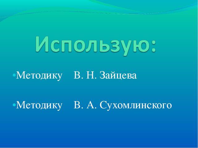 Методику В. Н. Зайцева Методику В. А. Сухомлинского