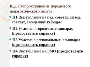 К11 Распространение передового педагогического опыта П1 Выступление на пед. с