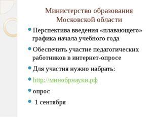 Министерство образования Московской области Перспектива введения «плавающего»