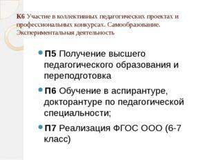 К6 Участие в коллективных педагогических проектах и профессиональных конкурса
