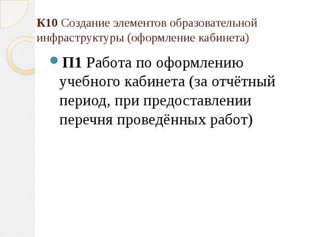 К10 Создание элементов образовательной инфраструктуры (оформление кабинета) П...