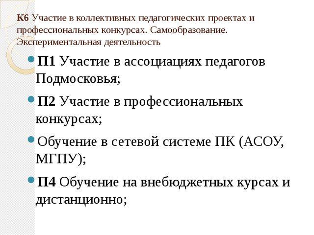 К6 Участие в коллективных педагогических проектах и профессиональных конкурса...