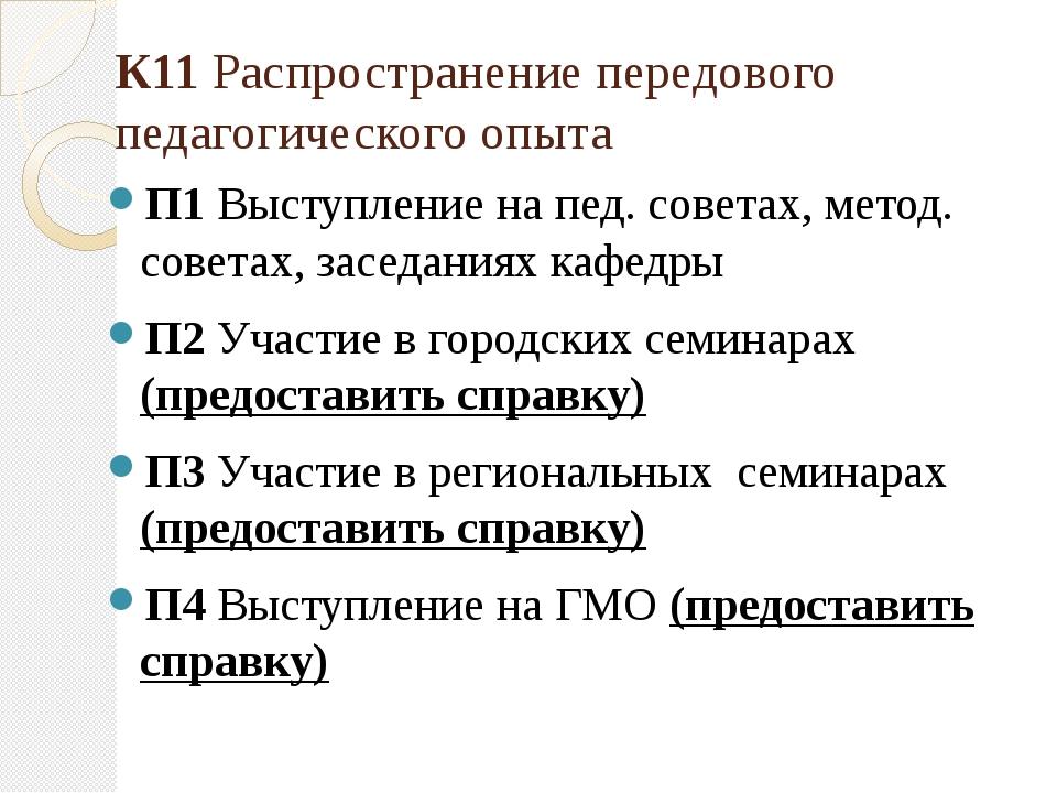 К11 Распространение передового педагогического опыта П1 Выступление на пед. с...