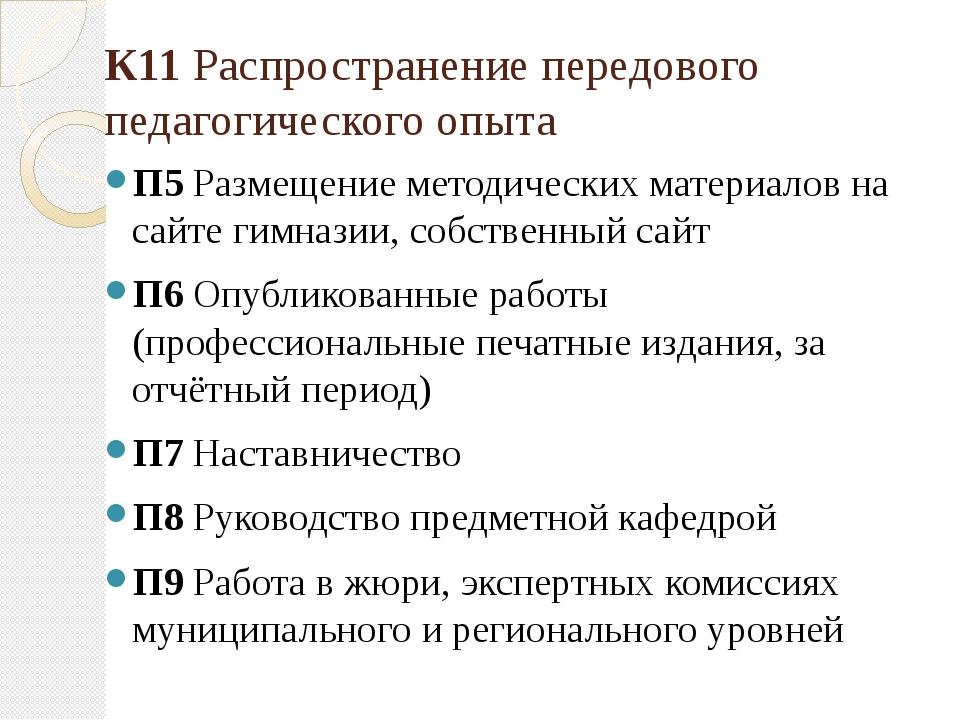 К11 Распространение передового педагогического опыта П5 Размещение методическ...