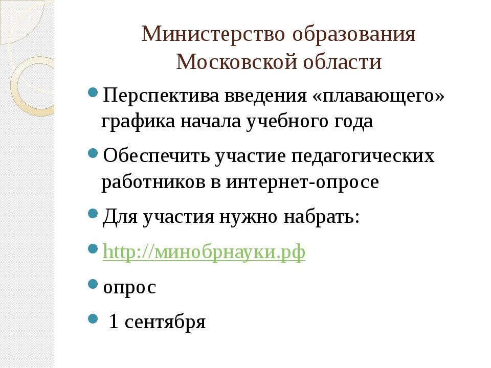 Министерство образования Московской области Перспектива введения «плавающего»...
