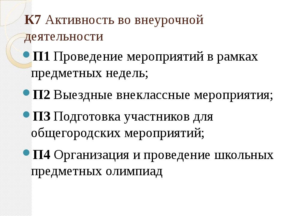 К7 Активность во внеурочной деятельности П1 Проведение мероприятий в рамках п...