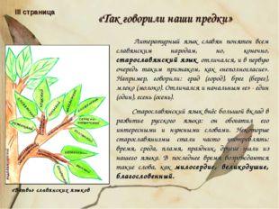 «Так говорили наши предки» III страница Литературный язык славян понятен всем