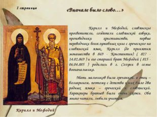 I страница «Вначале было слово…» Кирилл и Мефодий Кирилл и Мефодий, славянски