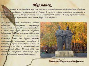 Памятник Кириллу и Мефодию Это точная копия знаменитой работы известного болг