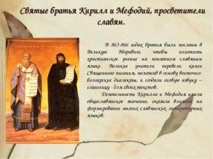 Святые братья Кирилл и Мефодий, просветители славян. В 863-866 годах братья б