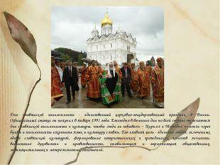 Дни славянской письменности - единственный церковно-государственный праздник