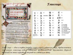 Глаго́лица — одна из первых (наряду с кириллицей) славянских азбук. Предполаг