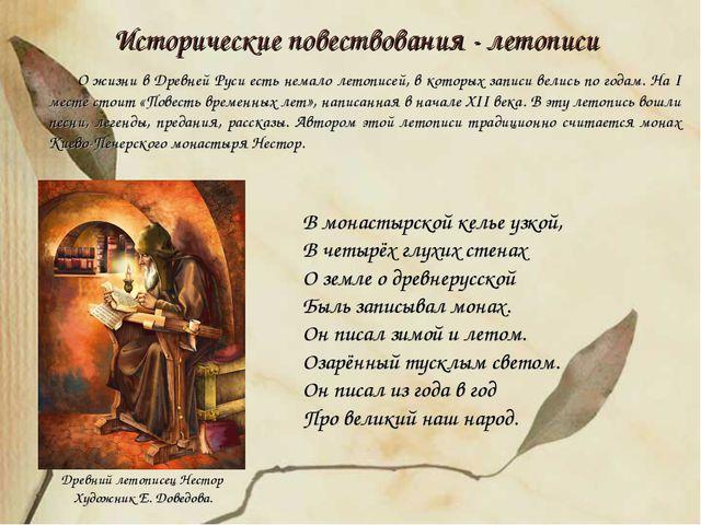 В монастырской келье узкой, В четырёх глухих стенах О земле о древнерусской Б...