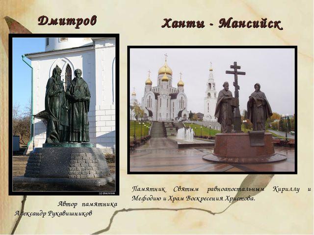 Автор памятника Александр Рукавишников Памятник Святым равноапостальным Кири...