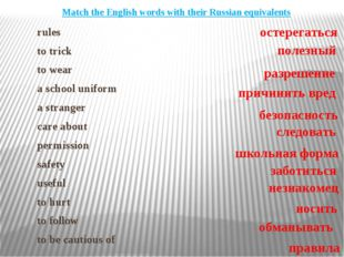 Match the English words with their Russian equivalents rules to trick to wear