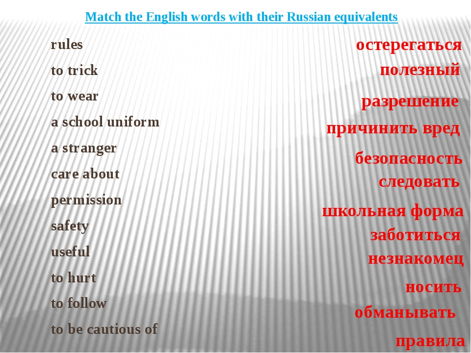 Match the English words with their Russian equivalents rules to trick to wear...